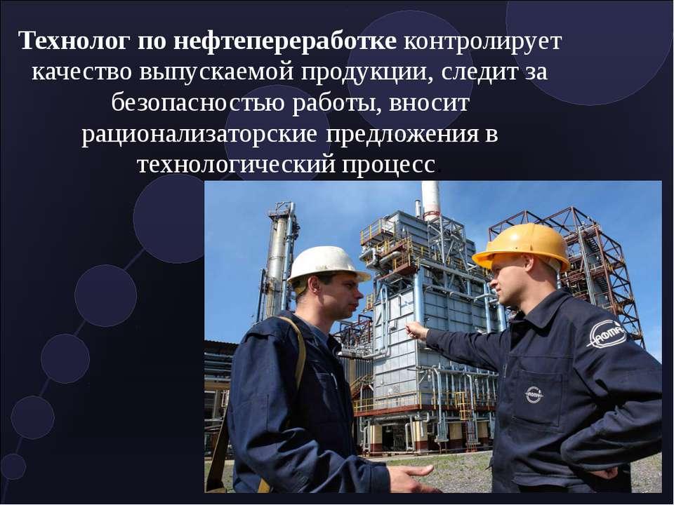 Технолог по нефтепереработке контролирует качество выпускаемойпродукции, сле...