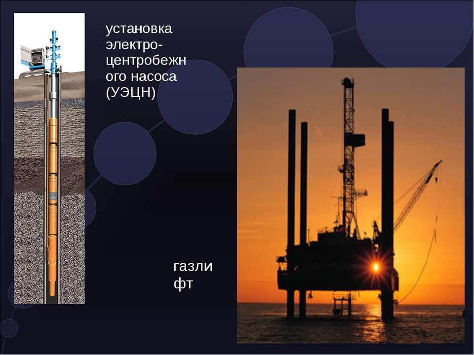 установка электро-центробежного насоса (УЭЦН) газлифт