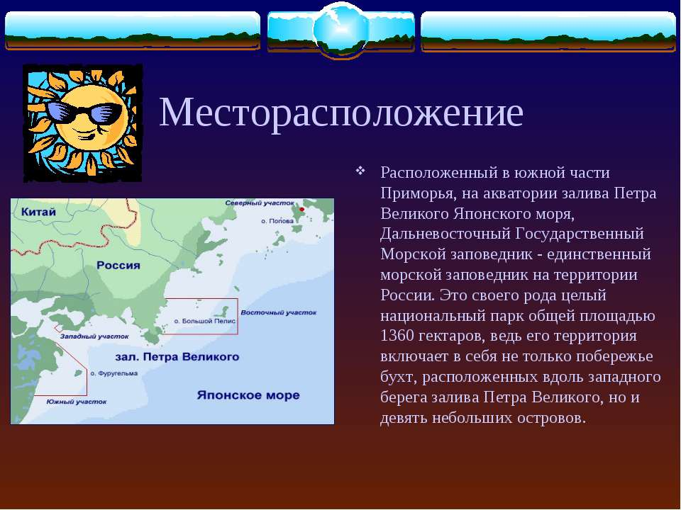 Месторасположение Расположенный в южной части Приморья, на акватории залива П...