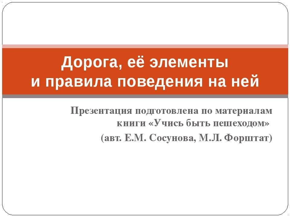 Презентация подготовлена по материалам книги «Учись быть пешеходом» (авт. Е.М...