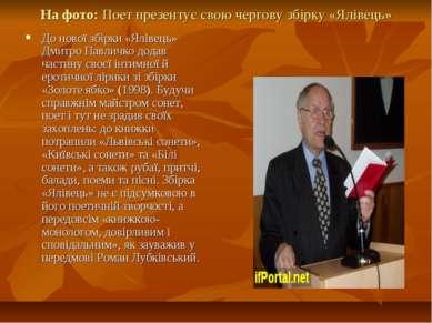На фото: Поет презентує свою чергову збірку «Ялівець» До нової збірки «Ялівец...