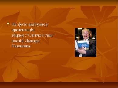 """На фото відбулася презентація збірки :""""Світло і тінь"""" поезій Дмитра Павличка"""