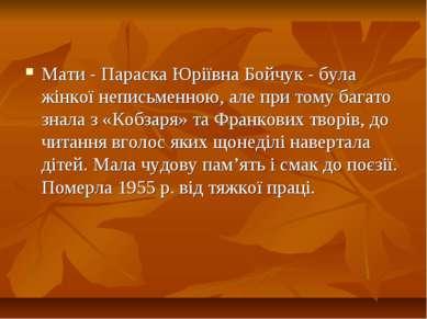 Мати - Параска Юріївна Бойчук - була жінкої неписьменною, але при тому багато...