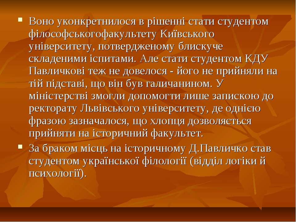 Воно уконкретнилося в рішенні стати студентом філософськогофакультету Київськ...