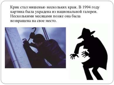 Крик стал мишенью нескольких краж. В 1994 году картина была украдена из нацио...