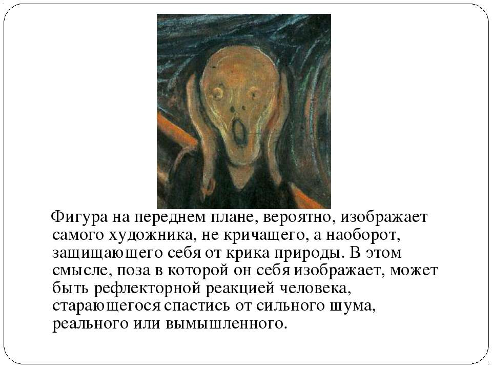 Фигура на переднем плане, вероятно, изображает самого художника, не кричащего...