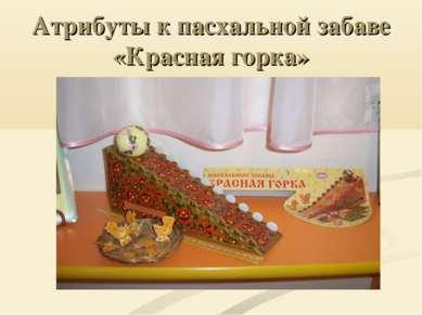Атрибуты к пасхальной забаве «Красная горка»