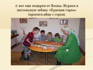 А вот еще подарки от Весны. Играем в пасхальную забаву «Красная горка» (прока...