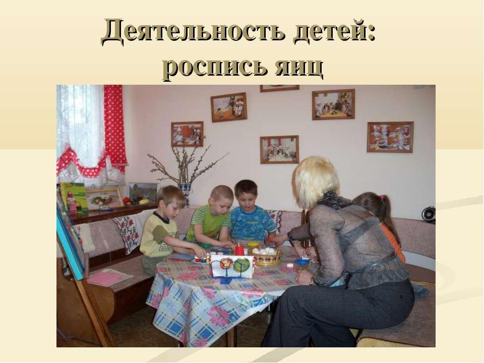 Деятельность детей: роспись яиц