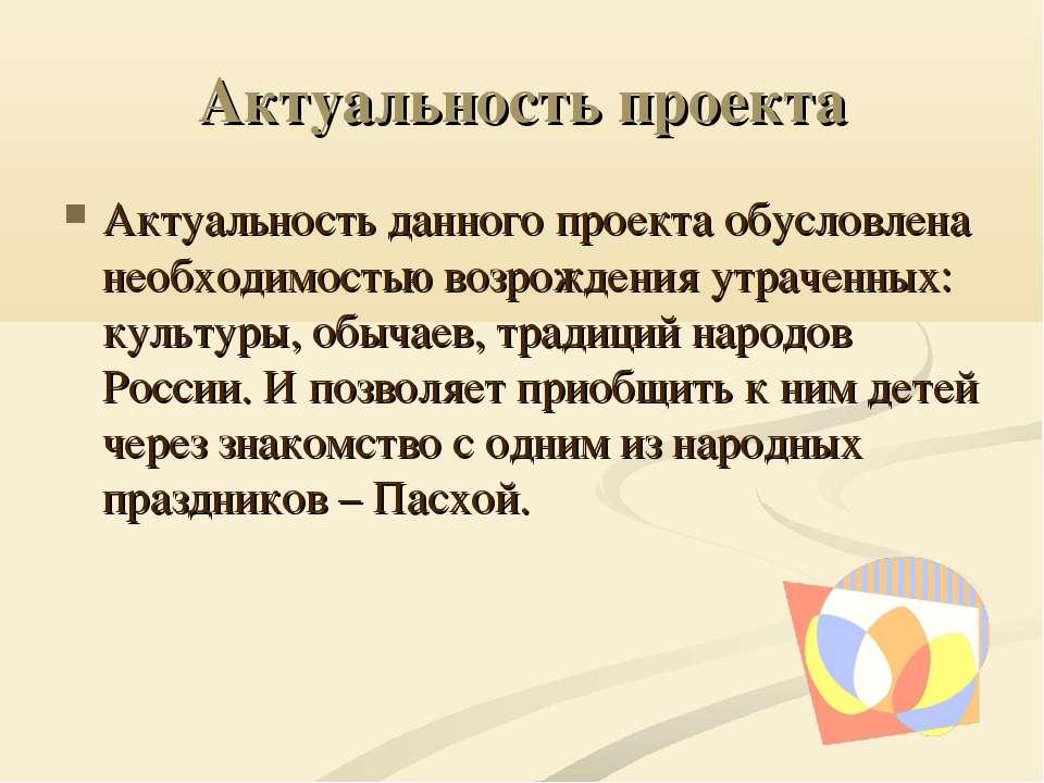 Актуальность проекта Актуальность данного проекта обусловлена необходимостью ...