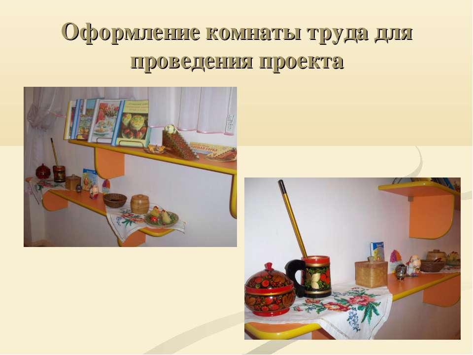 Оформление комнаты труда для проведения проекта