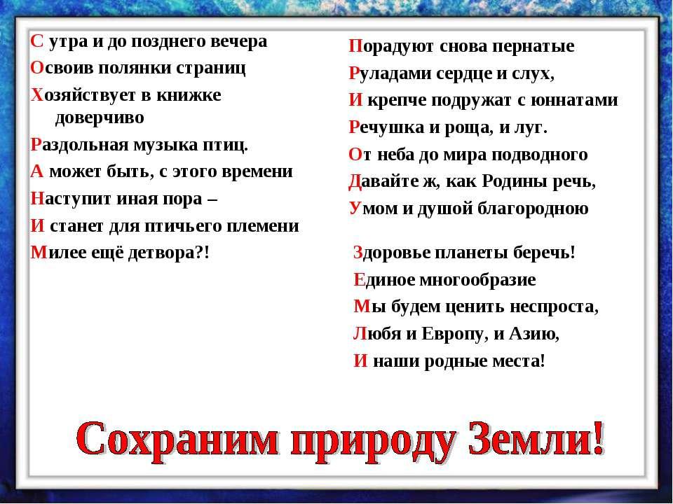 С утра и до позднего вечера Освоив полянки страниц Хозяйствует в книжке довер...