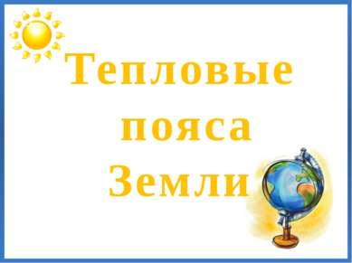 """Тепловые пояса Земли Образовательный портал """"Мой университет"""" - www.moi-unive..."""