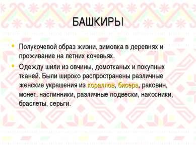 БАШКИРЫ Полукочевой образ жизни, зимовка в деревнях и проживание на летних ко...