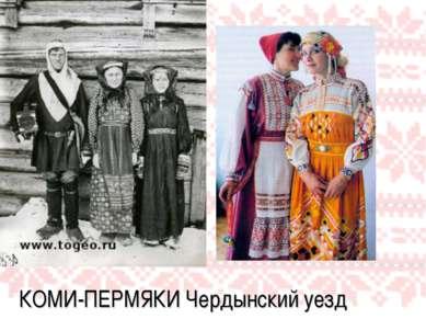 КОМИ-ПЕРМЯКИ Чердынский уезд