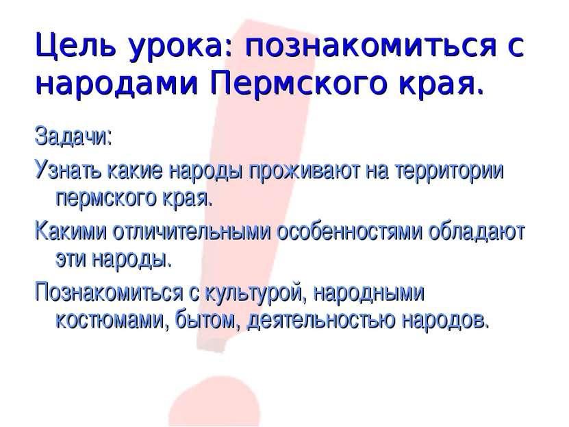 Цель урока: познакомиться с народами Пермского края. Задачи: Узнать какие нар...