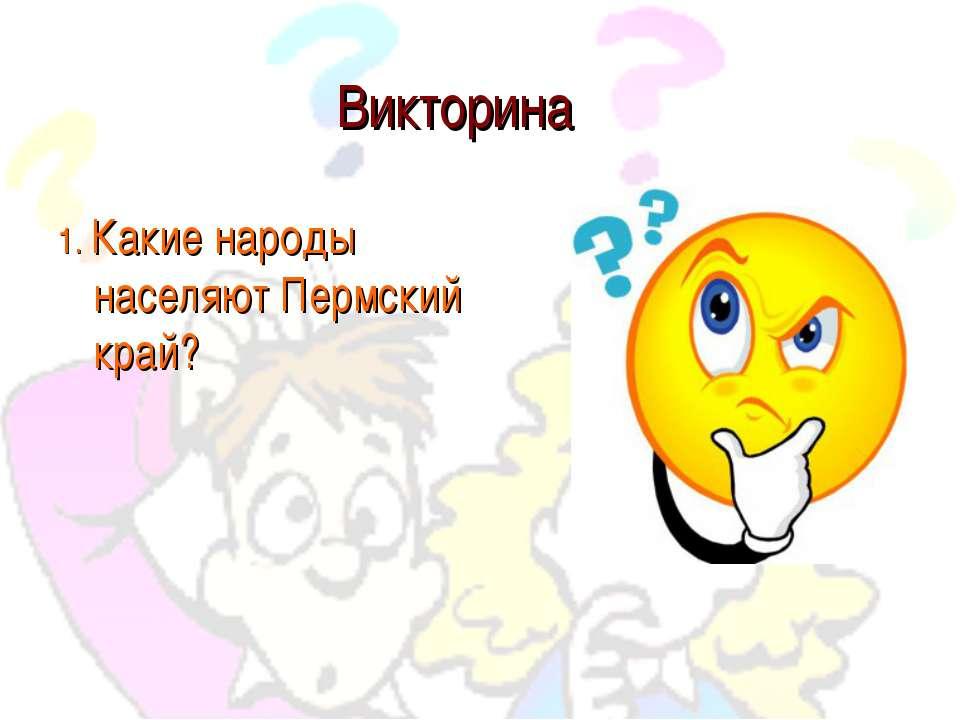 Викторина 1. Какие народы населяют Пермский край?