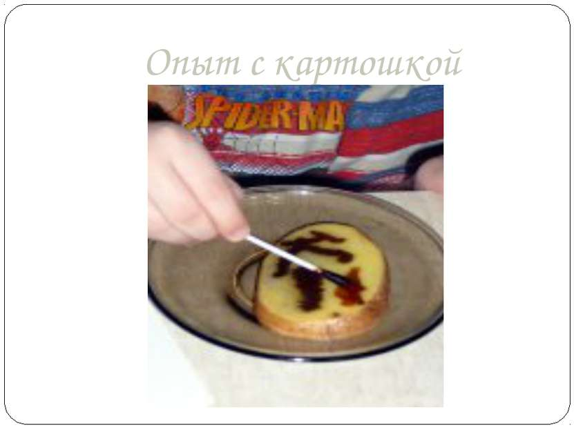 Опыт с картошкой