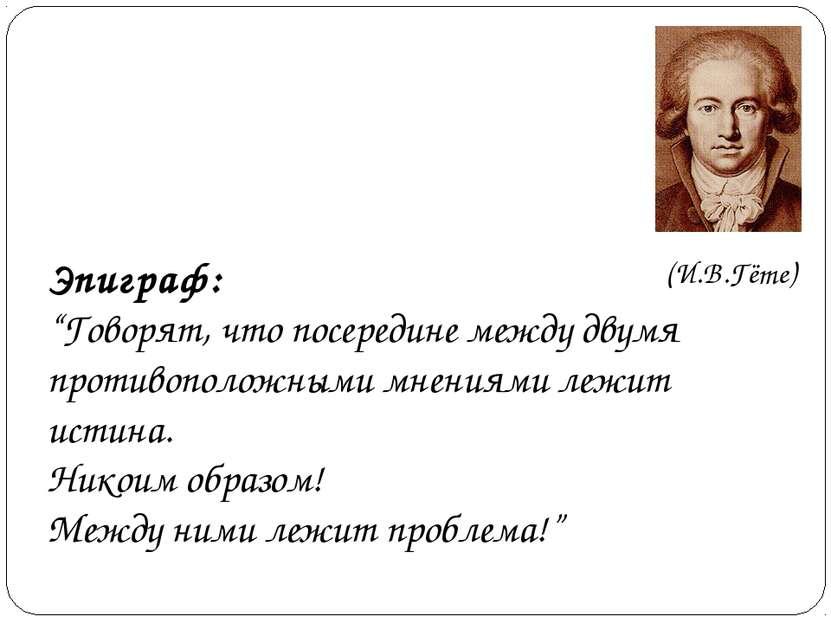 """Эпиграф: """"Говорят, что посередине между двумя противоположными мнениями лежит..."""