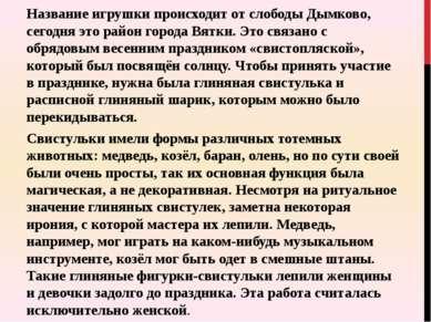 Название игрушки происходит от слободы Дымково, сегодня это район города Вятк...