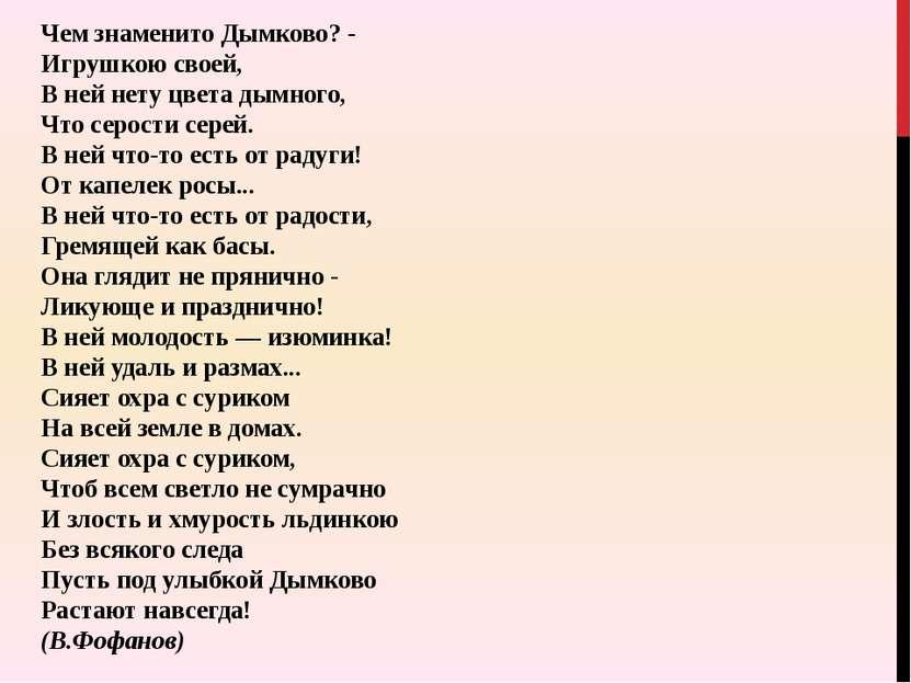 Чем знаменито Дымково? - Игрушкою своей, В ней нету цвета дымного, Что серост...