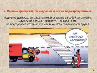 4. Машина приближается медленно, и все же надо пропустить ее. Медленно движущ...
