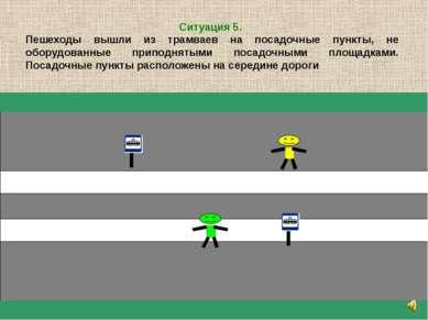 Ситуация 5. Пешеходы вышли из трамваев на посадочные пункты, не оборудованные...