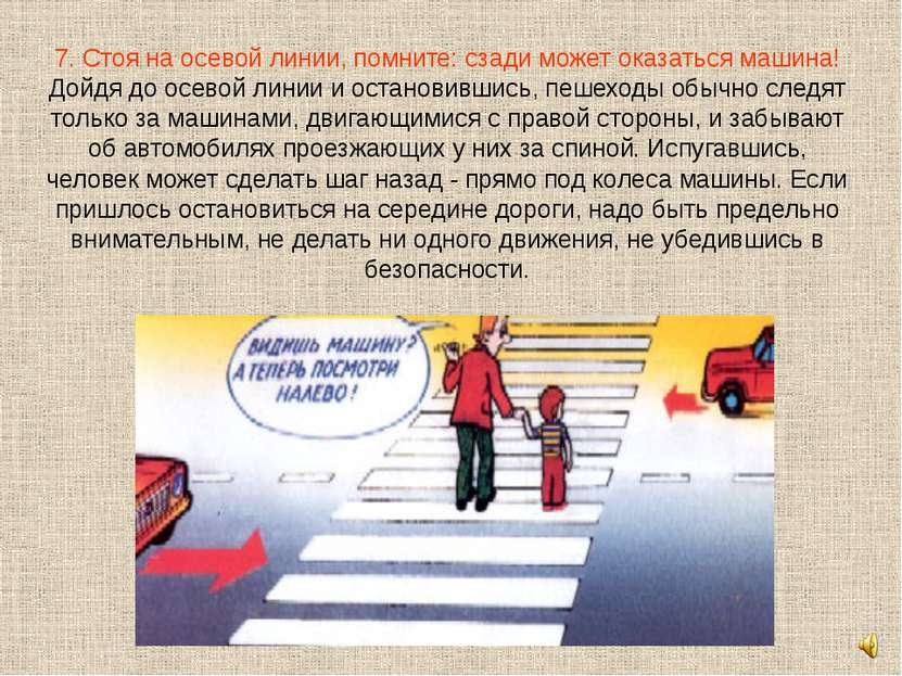 7. Стоя на осевой линии, помните: сзади может оказаться машина! Дойдя до осев...