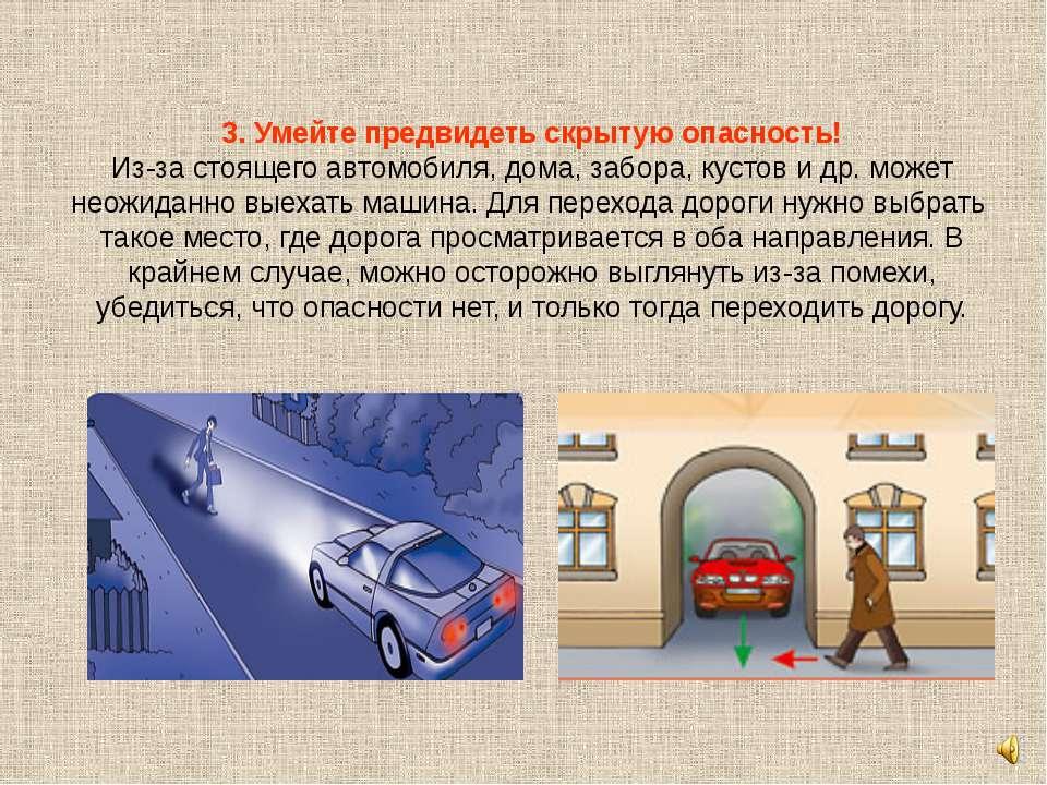 3. Умейте предвидеть скрытую опасность! Из-за стоящего автомобиля, дома, забо...