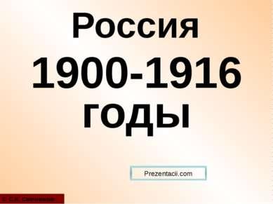 1900-1916 годы © С.К. Свечников Россия