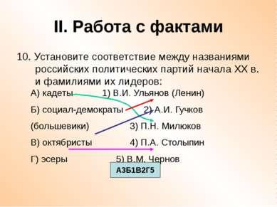 II. Работа с фактами 10. Установите соответствие между названиями российских ...