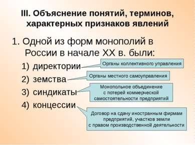 III. Объяснение понятий, терминов, характерных признаков явлений 1. Одной из ...