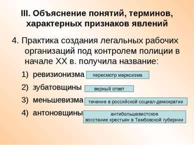 III. Объяснение понятий, терминов, характерных признаков явлений 4. Практика ...