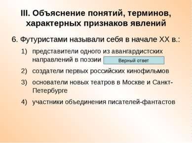 III. Объяснение понятий, терминов, характерных признаков явлений 6. Футуриста...