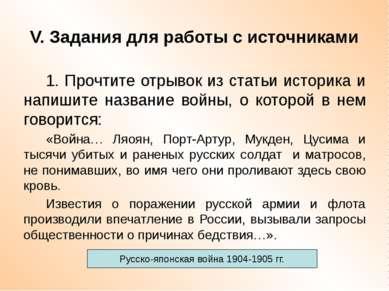 V. Задания для работы с источниками 1. Прочтите отрывок из статьи историка и ...