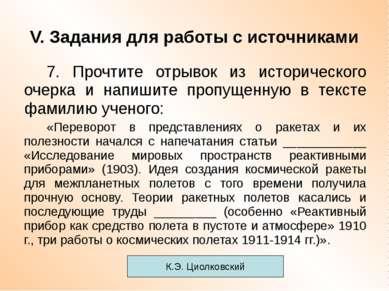V. Задания для работы с источниками 7. Прочтите отрывок из исторического очер...