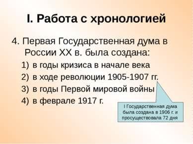 I. Работа с хронологией 4. Первая Государственная дума в России ХХ в. была со...