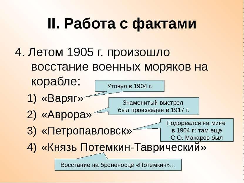II. Работа с фактами 4. Летом 1905 г. произошло восстание военных моряков на ...
