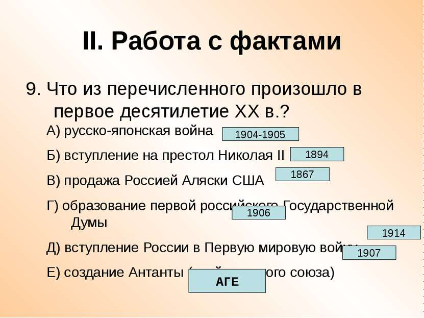II. Работа с фактами 9. Что из перечисленного произошло в первое десятилетие ...