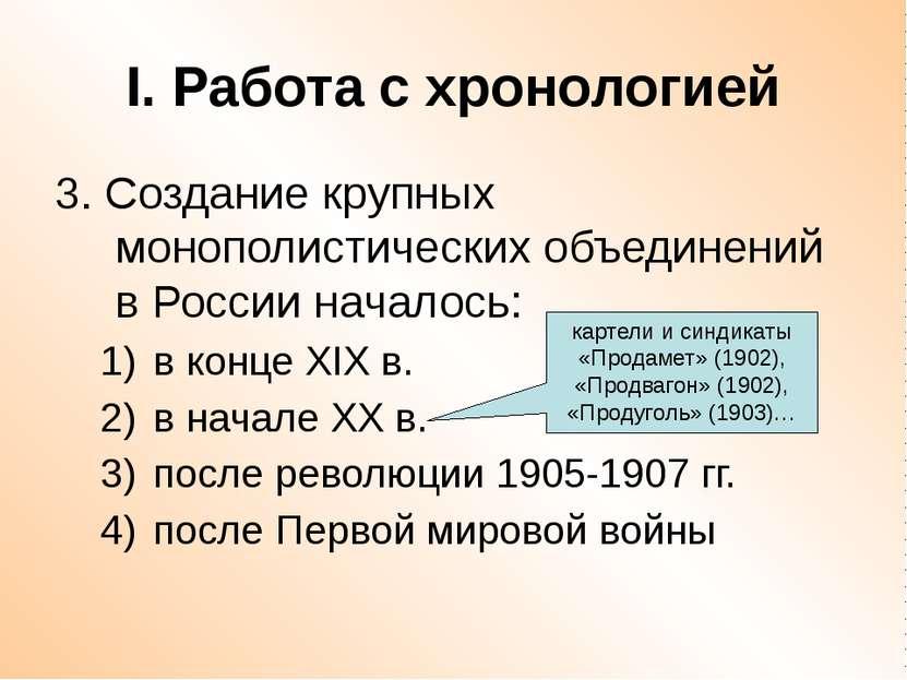 I. Работа с хронологией 3. Создание крупных монополистических объединений в Р...