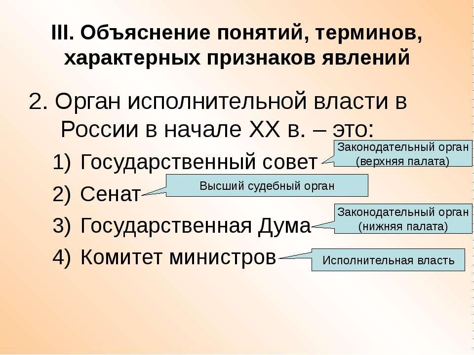III. Объяснение понятий, терминов, характерных признаков явлений 2. Орган исп...