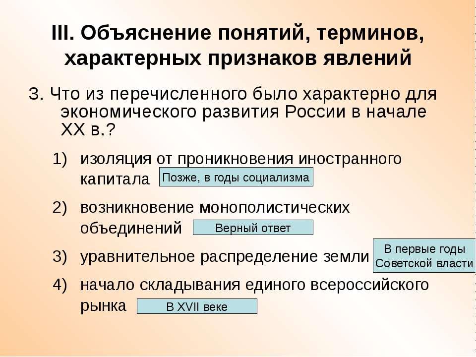 III. Объяснение понятий, терминов, характерных признаков явлений 3. Что из пе...