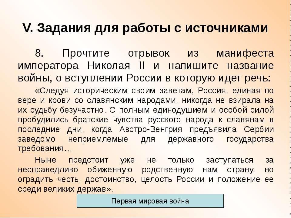 V. Задания для работы с источниками 8. Прочтите отрывок из манифеста императо...