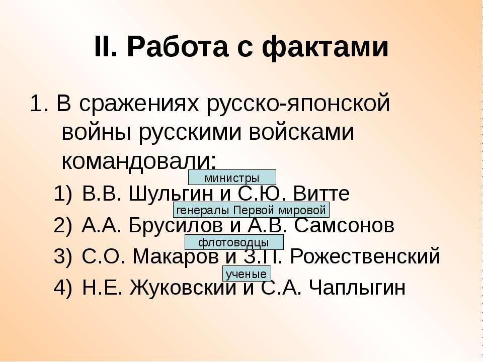 II. Работа с фактами 1. В сражениях русско-японской войны русскими войсками к...