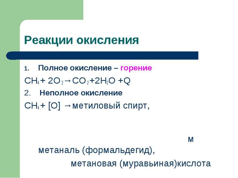 Реакции окисления Полное окисление – горение СН4 + 2О 2→СО 2 +2Н2О +Q 2. Непо...