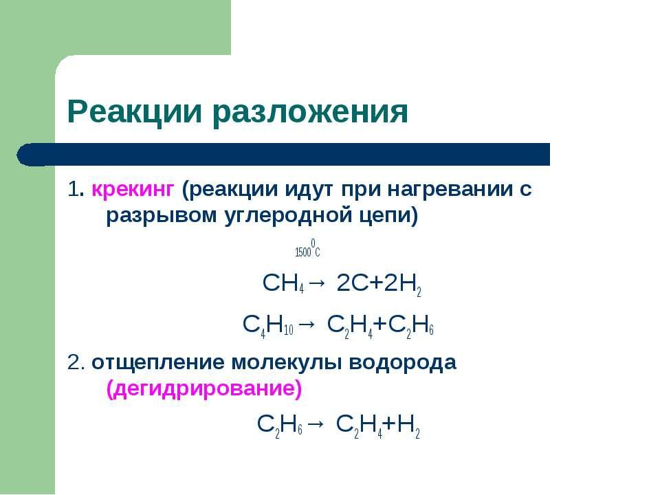 Реакции разложения 1. крекинг (реакции идут при нагревании с разрывом углерод...