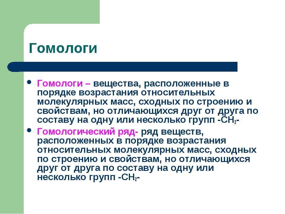 Гомологи Гомологи – вещества, расположенные в порядке возрастания относительн...