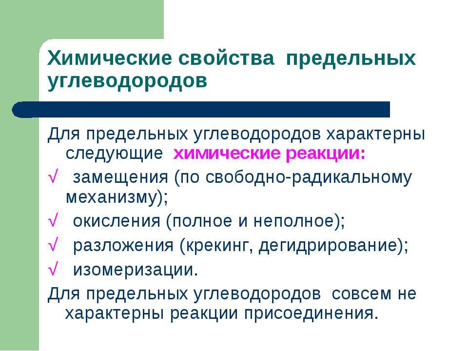 Химические свойства предельных углеводородов Для предельных углеводородов хар...