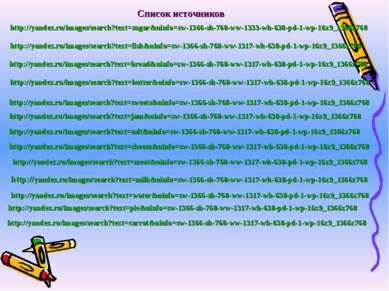 Список источников http://yandex.ru/images/search?text=sugar&uinfo=sw-1366-sh-...