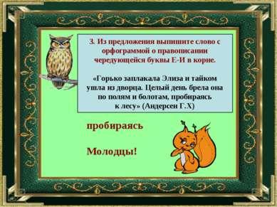 3. Из предложения выпишите слово с орфограммой о правописании чередующейся бу...